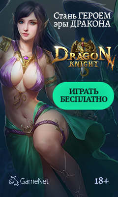 Dragon Knight 2 [DOI, GameNet] RU + CIS