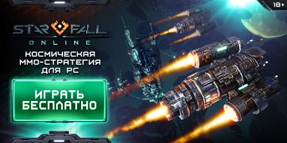Starfall-online